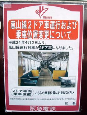 090408_嵐山線2ドア車運行および乗車位置変更について・嵐山駅