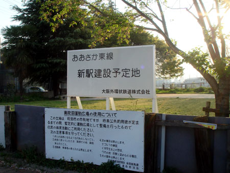 090412_JRおおさか東線・新駅建設予定地