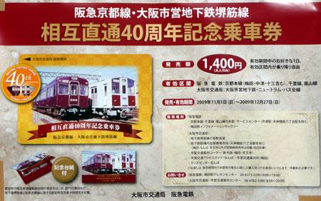 091206_阪急京都線・大阪市営地下鉄堺筋線 相互直通40周年記念乗車券 ポスター