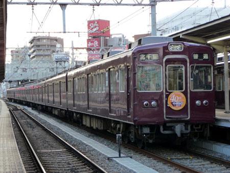 091206_5300系・淡路駅
