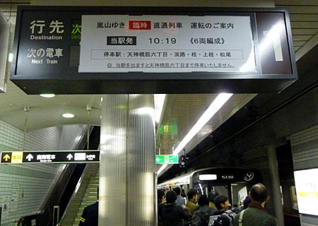 091206_天下茶屋駅