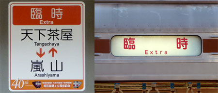 091206_臨時直通列車