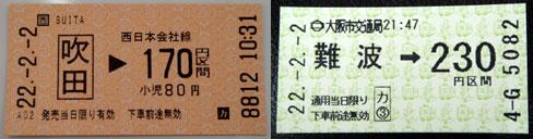 100202_平成22年2月2日付切符