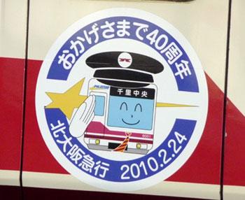 100202_北大阪急行開業40周年記念ヘッドマーク