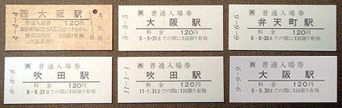 100205_記念入場券