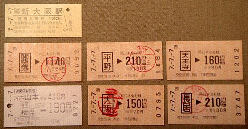 100205_平成7年7月7日付切符