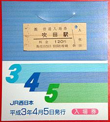 100207_平成3年4月5日記念入場券