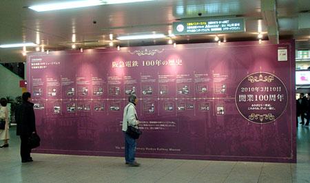 100209_梅田駅