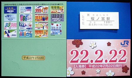 100222_平成22年2月22日記念入場券