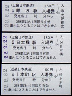 100222_平成22年2月22日付入場券