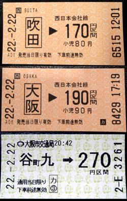 100222_平成22年2月22日付切符