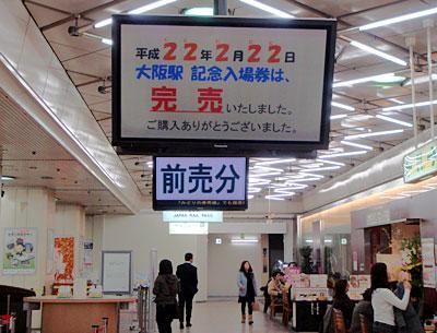 100222_大阪駅