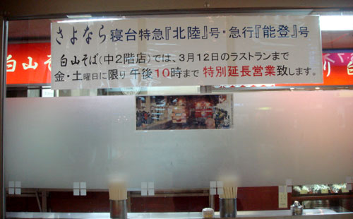 100308_金沢駅・白山そば