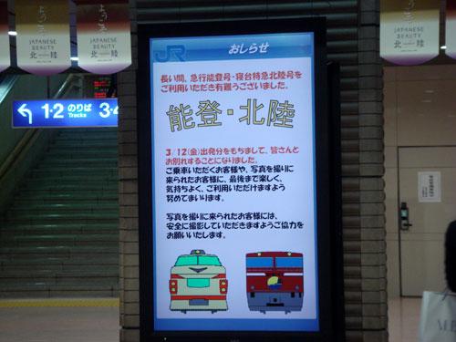 100308_金沢駅