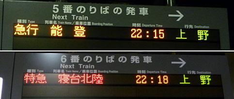 100308_金沢駅・表示板