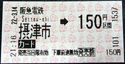 100314_摂津市駅切符