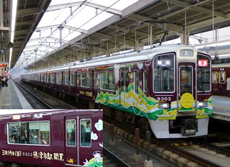 100314_カーボン・ニュートラル・トレイン 摂津市駅号・茨木市駅