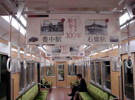 100528_阪急電鉄100年ミュージアム号