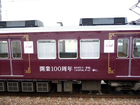 100627_阪急電鉄100年ミュージアム号・売布神社駅