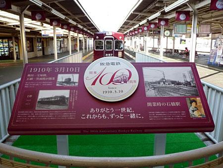 100723_石橋駅