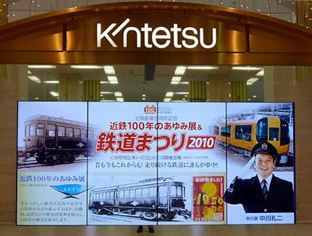 100921_近鉄百貨店上本町店