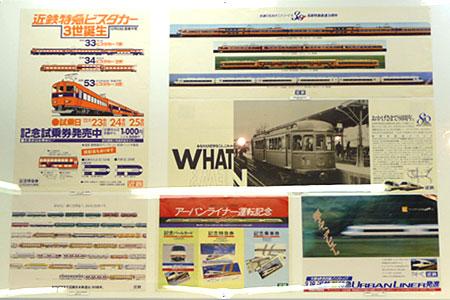 100921_近鉄100年のあゆみ展・特急ポスター