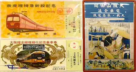 100921_近鉄100年のあゆみ展・記念切符・ポスター