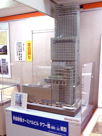 100921_近鉄100年のあゆみ展・阿部野橋ターミナルビル・タワー館模型