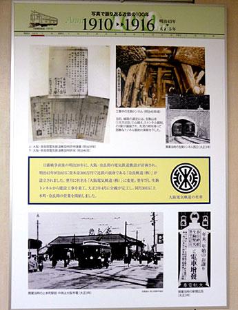 100921_近鉄100年のあゆみ展・歴史パネル