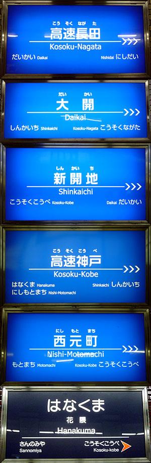 100929_101001_神戸高速鉄道・駅名標