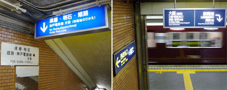 100929_101001_花隈駅