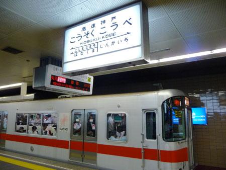 100929_高速神戸駅