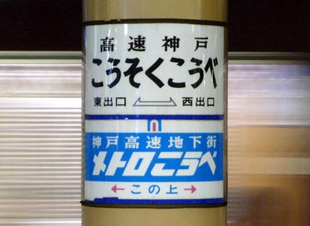 100929_高速神戸駅・駅名標