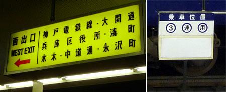 100929_新開地駅・高速神戸駅