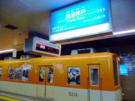 101001_高速神戸駅・阪神8000系