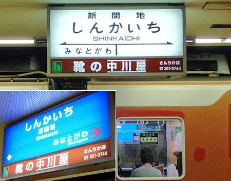 101001_新開地駅・神鉄ホーム