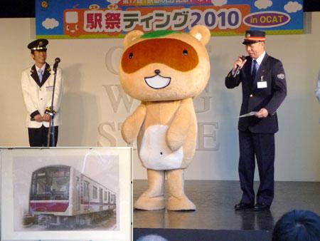 101017_大阪市交通局・ぴたポン!・30000系
