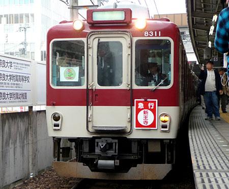 101113_近鉄8400系・やまと花ごよみ号・大和西大寺駅
