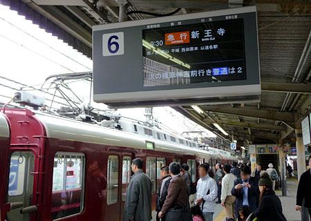 101113_大和西大寺駅