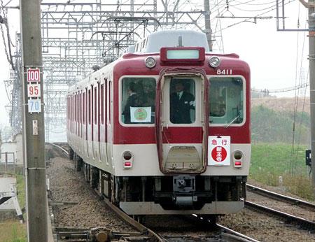 101113_近鉄8400系・やまと花ごよみ号・平端駅