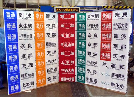 101113_きんてつ鉄道まつり2010