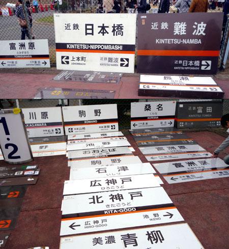 101113_きんてつ鉄道まつり2010・鉄道部品
