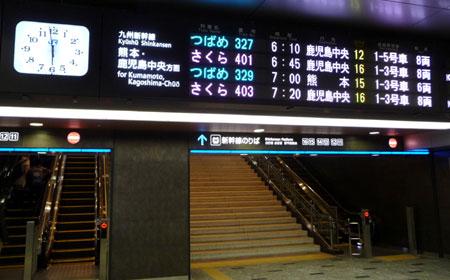 110312_博多駅