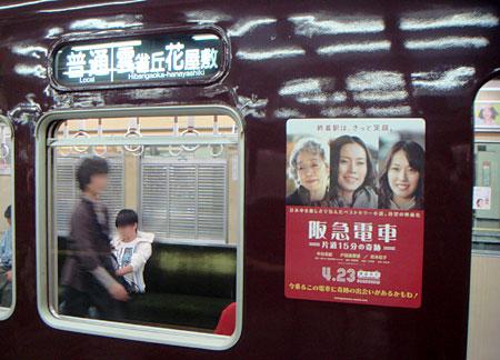 110502_映画「阪急電車」PRステッカー