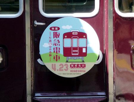 110525_映画「阪急電車」PRヘッドマーク
