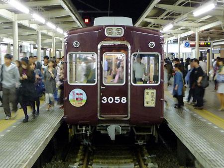 110525_3000系・映画「阪急電車」PRヘッドマーク・西宮北口駅