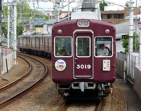 110531_3000系・映画「阪急電車」PRヘッドマーク・宝塚南口駅