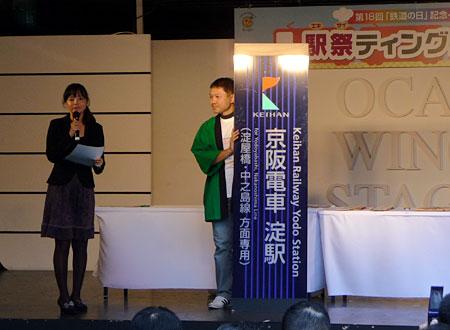 111016_駅祭ティング2011 in OCAT・チャリティーオークション