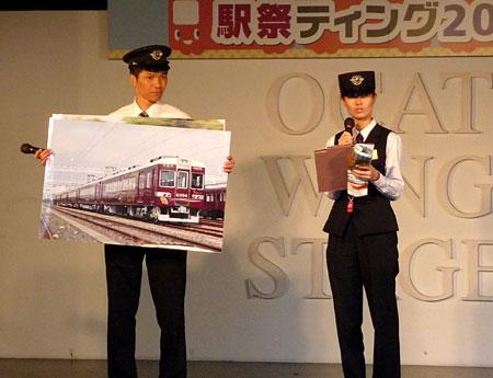 111016_駅祭ティング2011 in OCAT・阪急