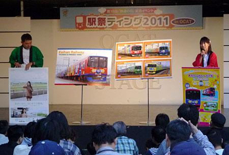 111016_駅祭ティング2011 in OCAT・京阪